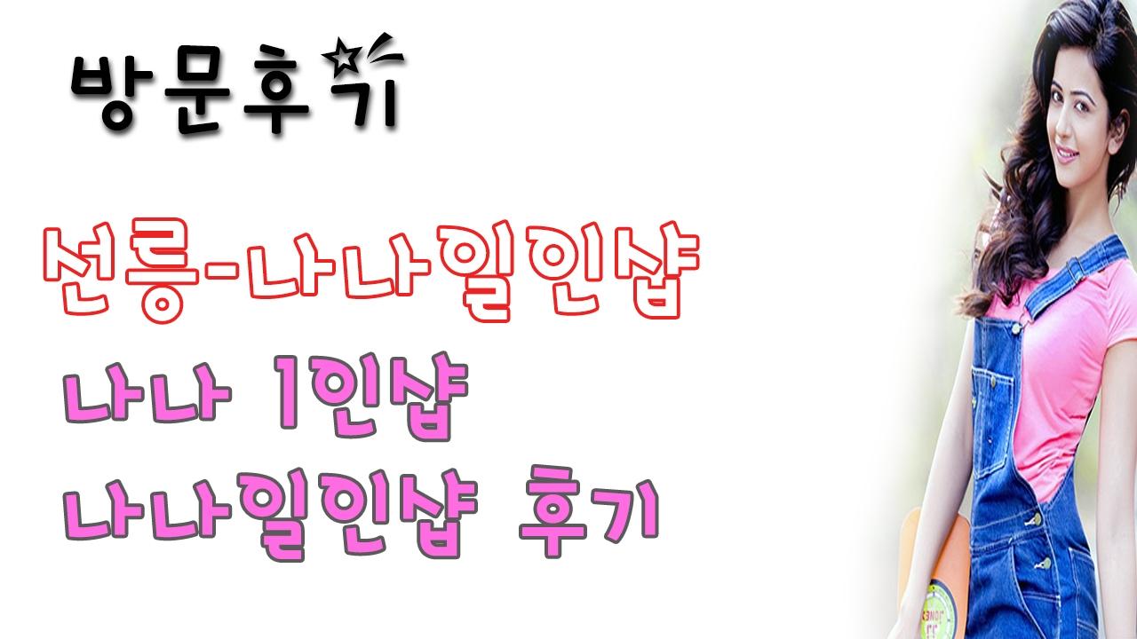선릉나나일인샵 (@seonleungnanailinsyab) Cover Image