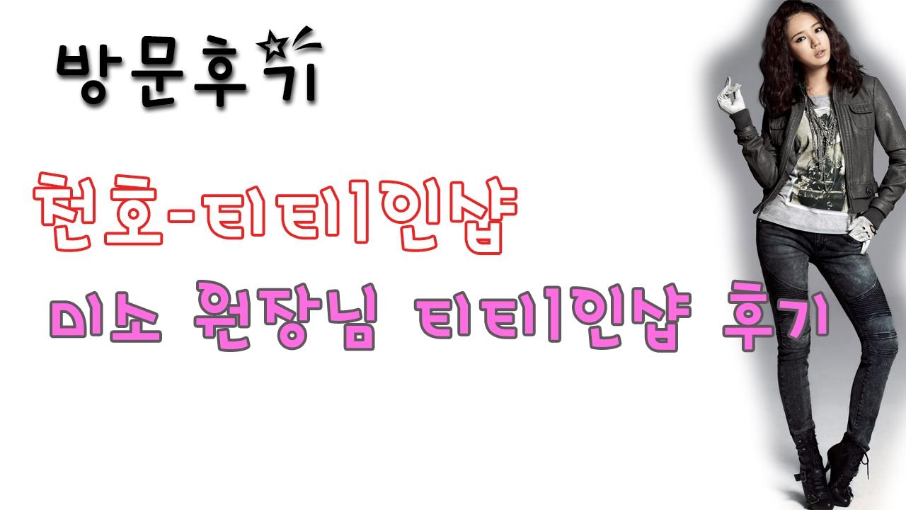 천호티티1인샵 (@cheonhotiti1insyab) Cover Image