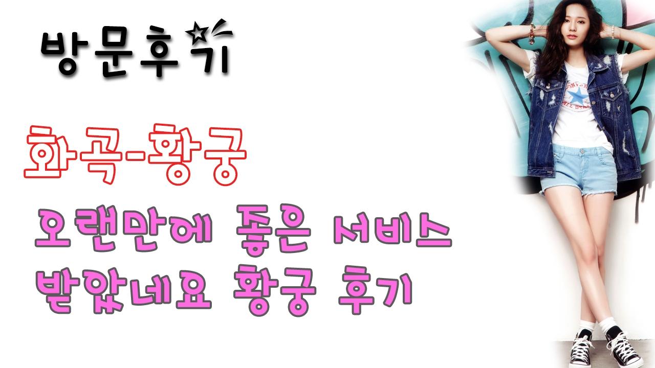 화곡황궁 (@hwagoghwang-gung) Cover Image