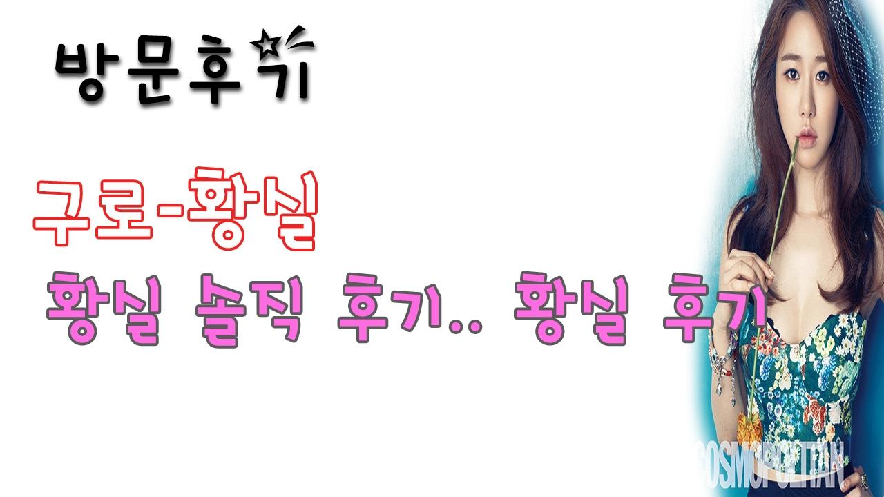구로황실 (@gulohwangsil) Cover Image