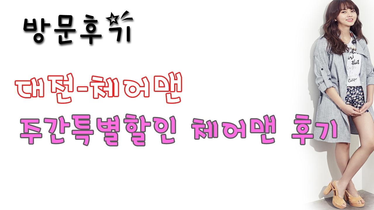 대전체어맨 (@daejeoncheeomaen) Cover Image