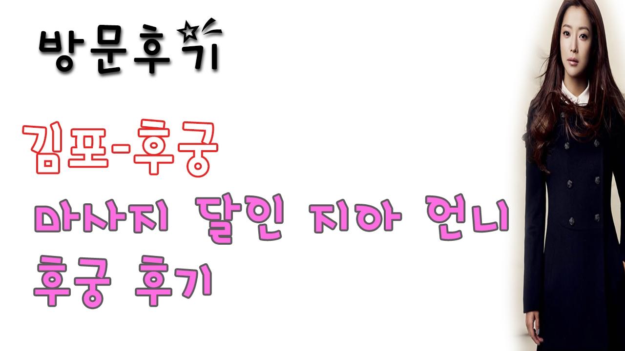 김포후궁 (@gimpohugung) Cover Image