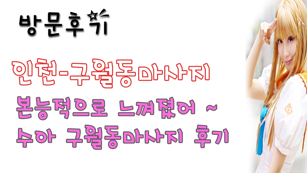 인천구월동마사지 (@incheonguwoldongmasaji) Cover Image