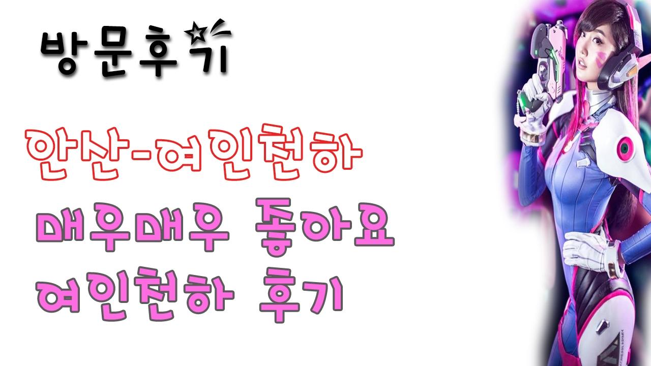 안산여인천하 (@ansanyeoincheonha) Cover Image