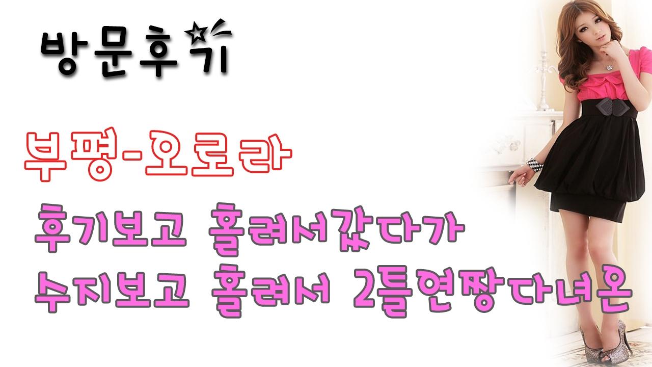 부평오로라 (@bupyeongolola) Cover Image