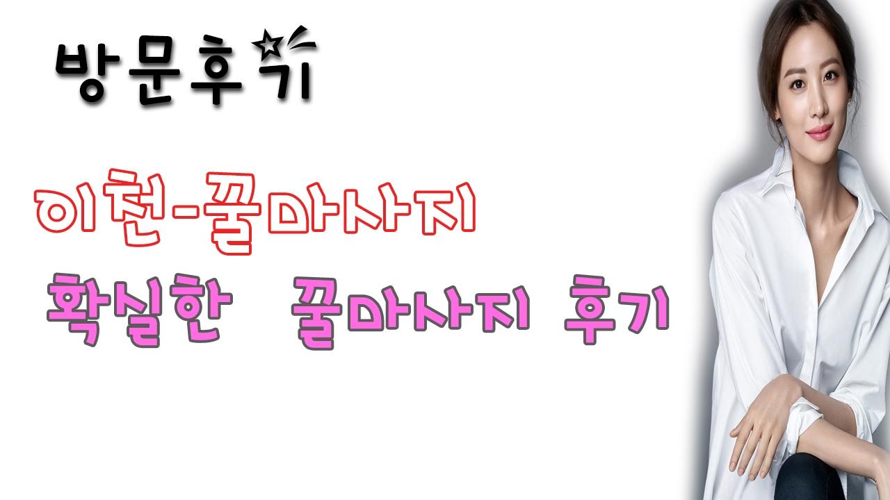 이천꿀마사지 (@icheonkkulmasaji) Cover Image