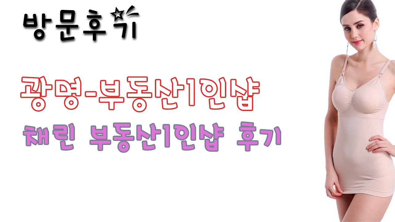 광명부동산1인샵 (@gwangmyeongbudongsan1insyab) Cover Image