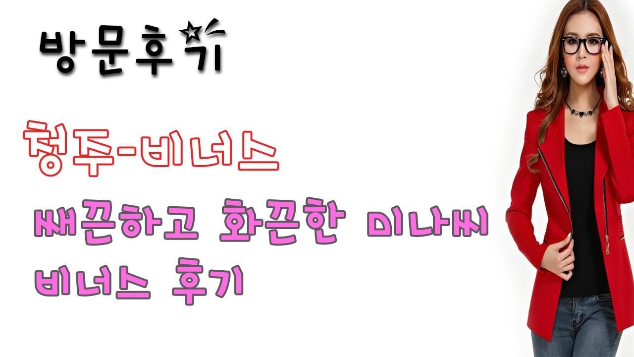 청주비너스 (@cheongjubineoseu) Cover Image