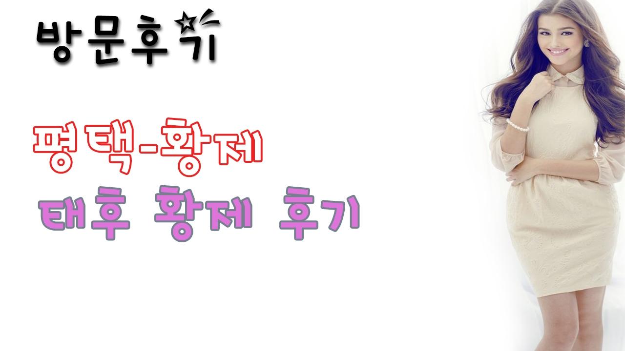 평택황제 (@pyeongtaeghwangje) Cover Image