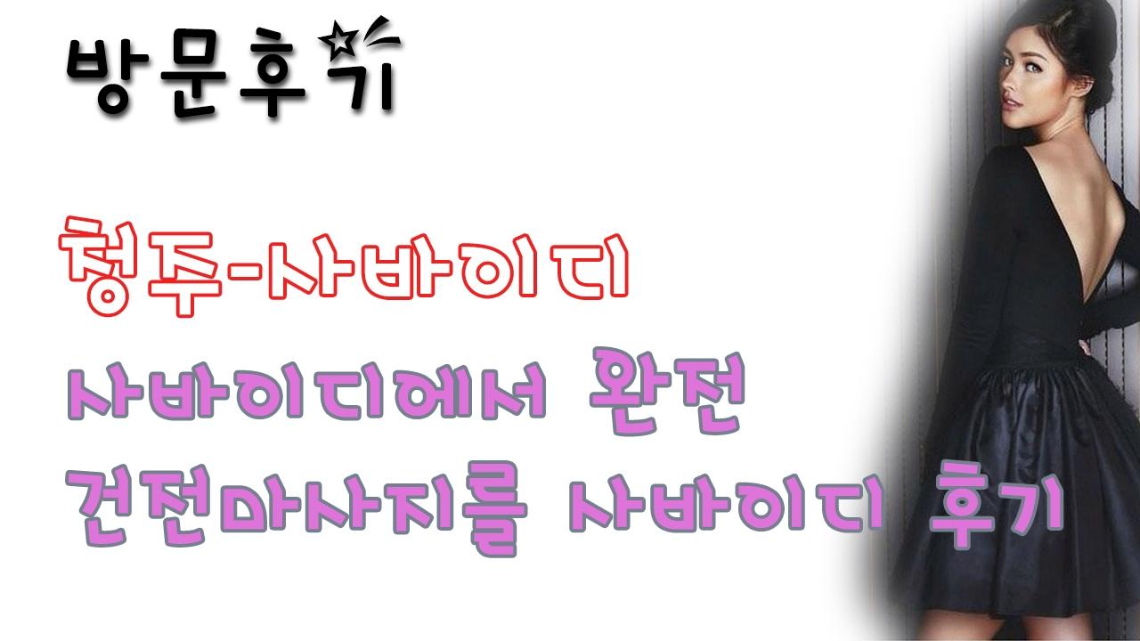 청주사바이디 (@cheongjusabaidi) Cover Image