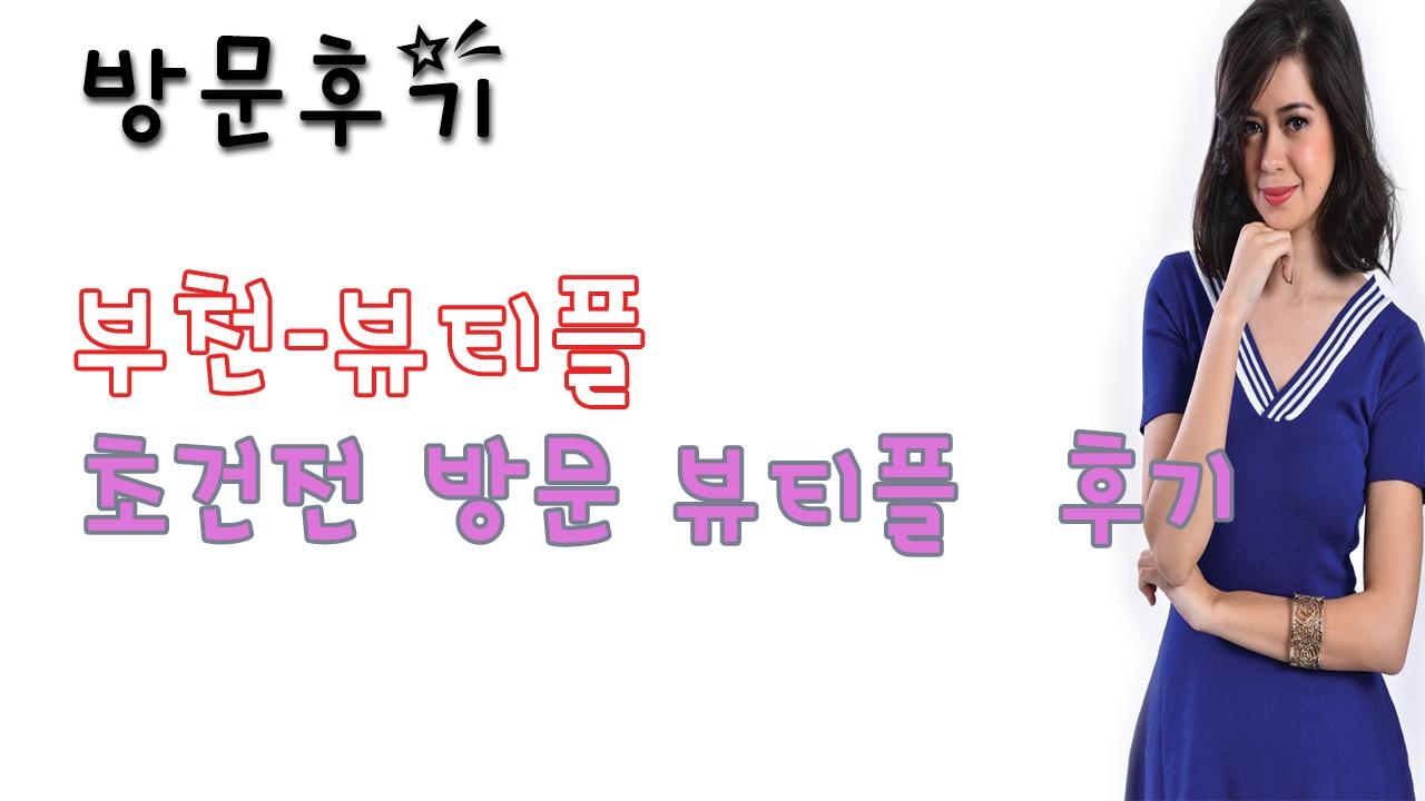 부천뷰티플 (@bucheonbyutipeul) Cover Image