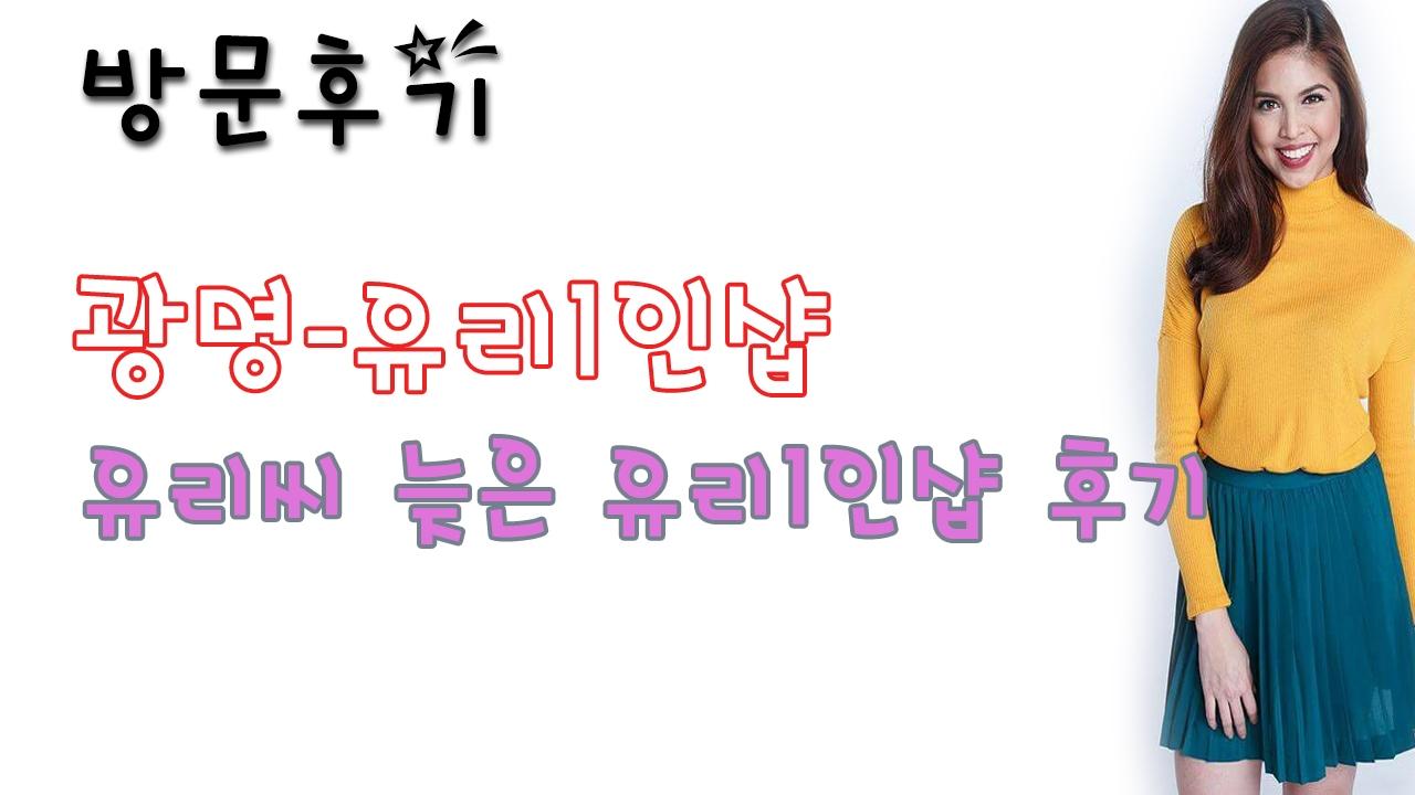 광명유리1인샵 (@gwangmyeongyuli1insyab) Cover Image