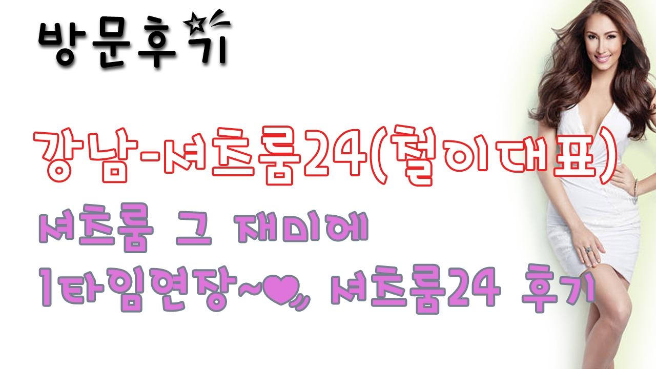강남셔츠룸24(철이대표) (@gangnamsyeocheulum24cheolidaepyo) Cover Image