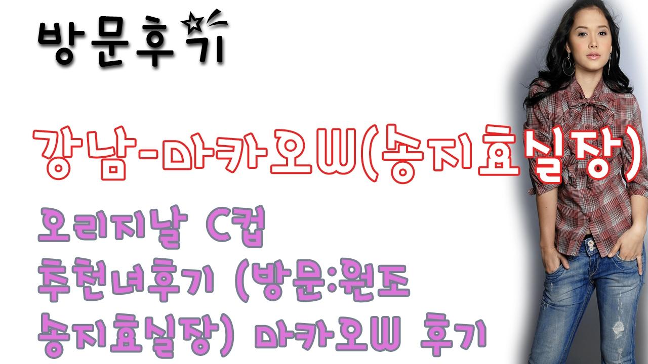 강남마카오W(송지효실장) (@gangnammakaowsongjihyosiljang) Cover Image