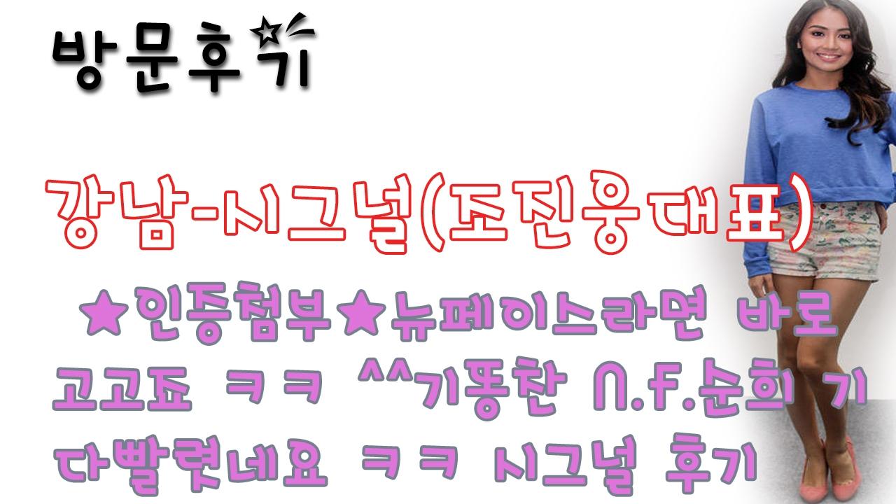 강남시그널(조진웅대표) (@gangnamsigeuneoljojinungdaepyo) Cover Image