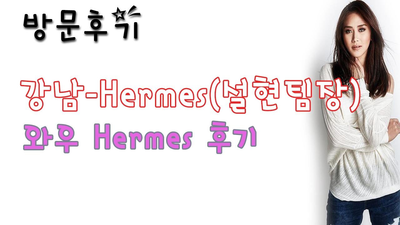 강남Hermes(설현팀장) (@gangnamhermesseolhyeontimjang) Cover Image