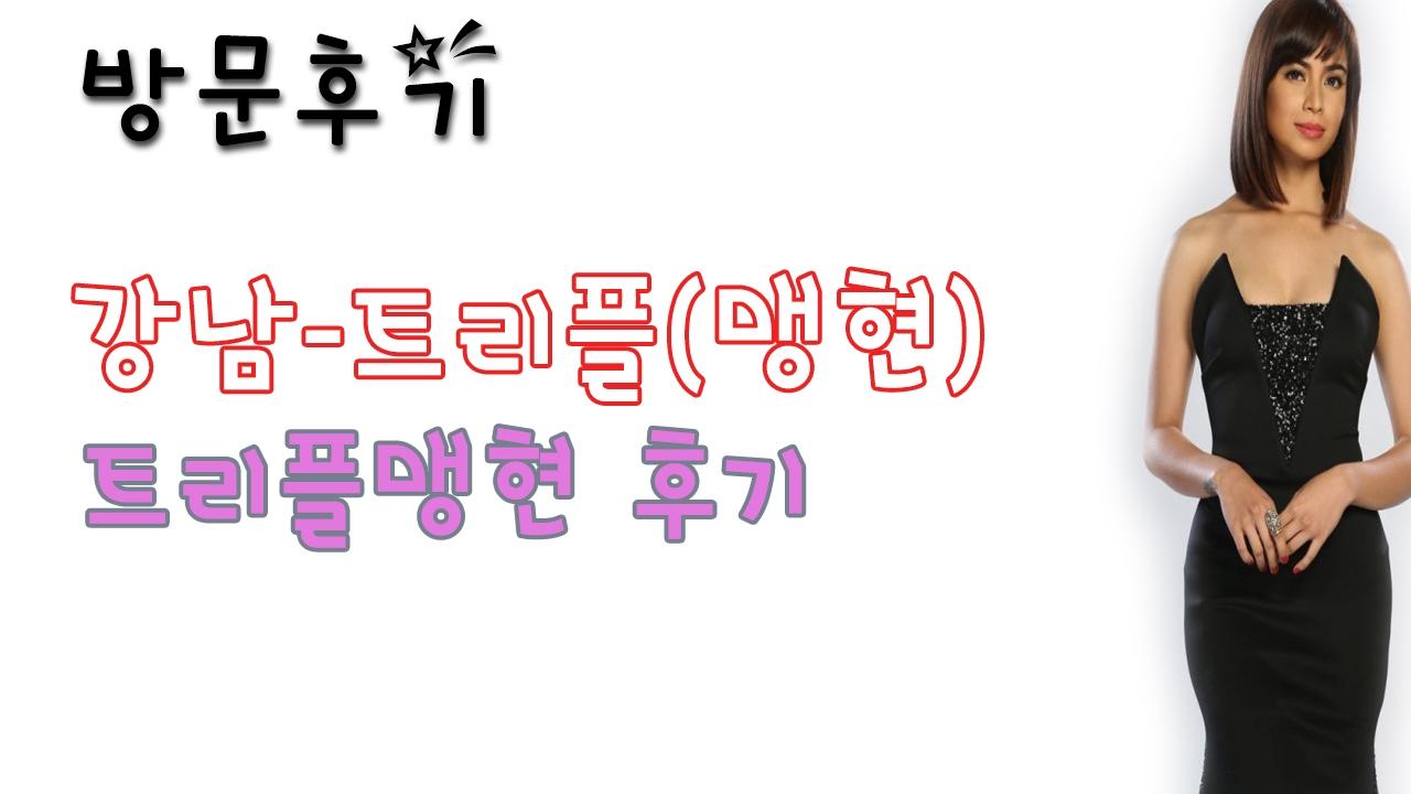 강남트리플(맹현) (@gangnamteulipeulmaenghyeon) Cover Image