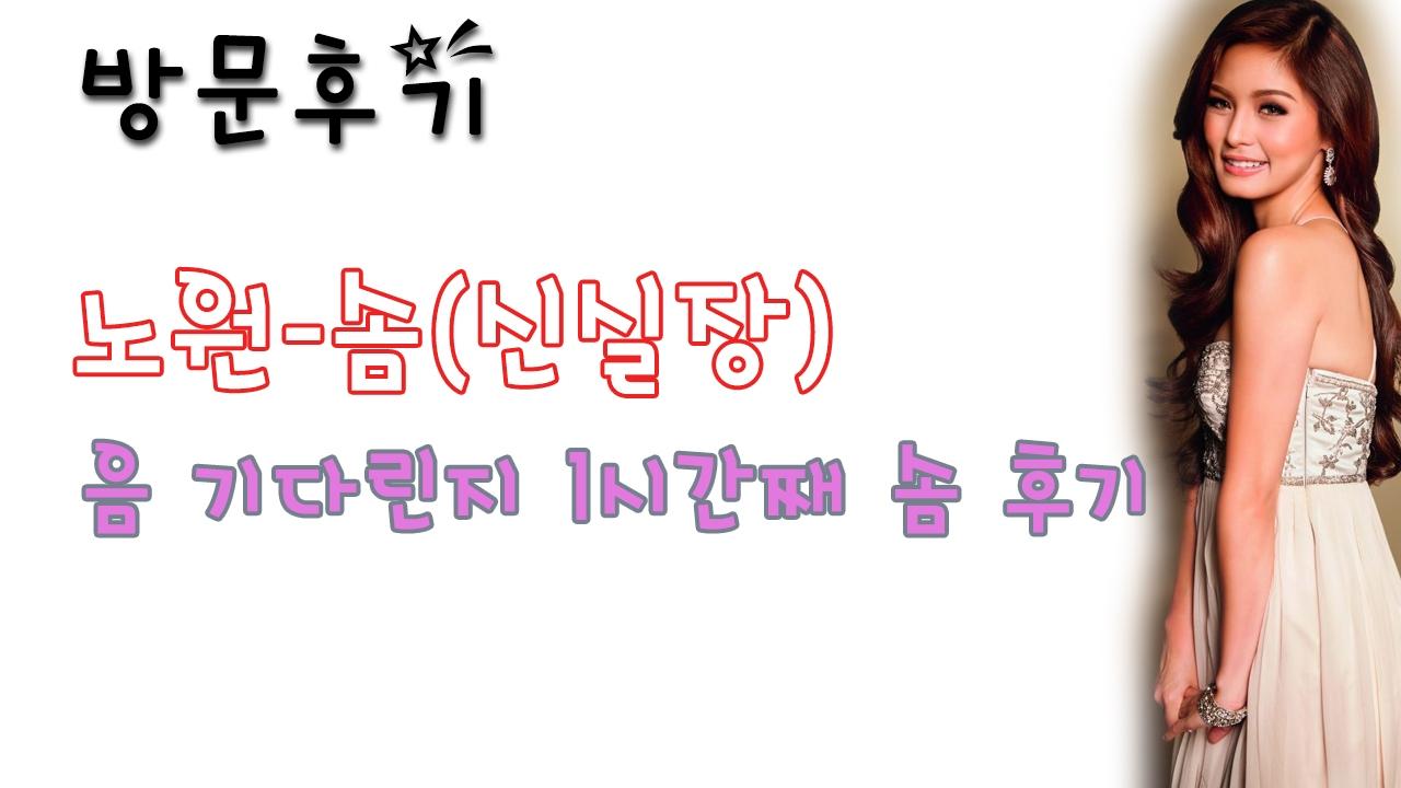 노원솜(신실장) (@nowonsomsinsiljang) Cover Image