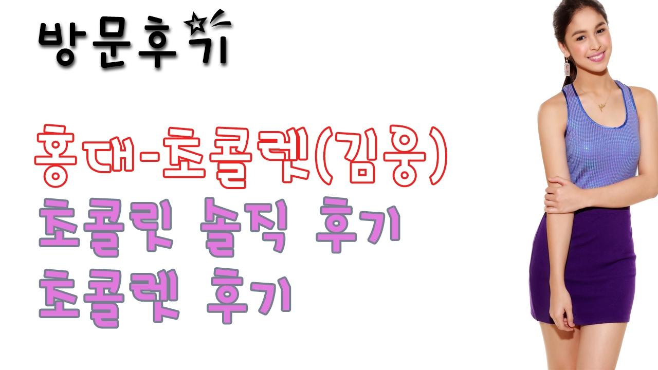 홍대초콜렛(김웅) (@hongdaechokollesgimung) Cover Image