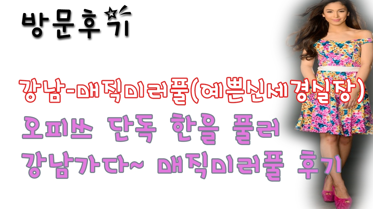 강남매직미러풀(예쁜신세경실장) (@gangnammaejigmileopulyeppeunsinsegyeongsiljang) Cover Image