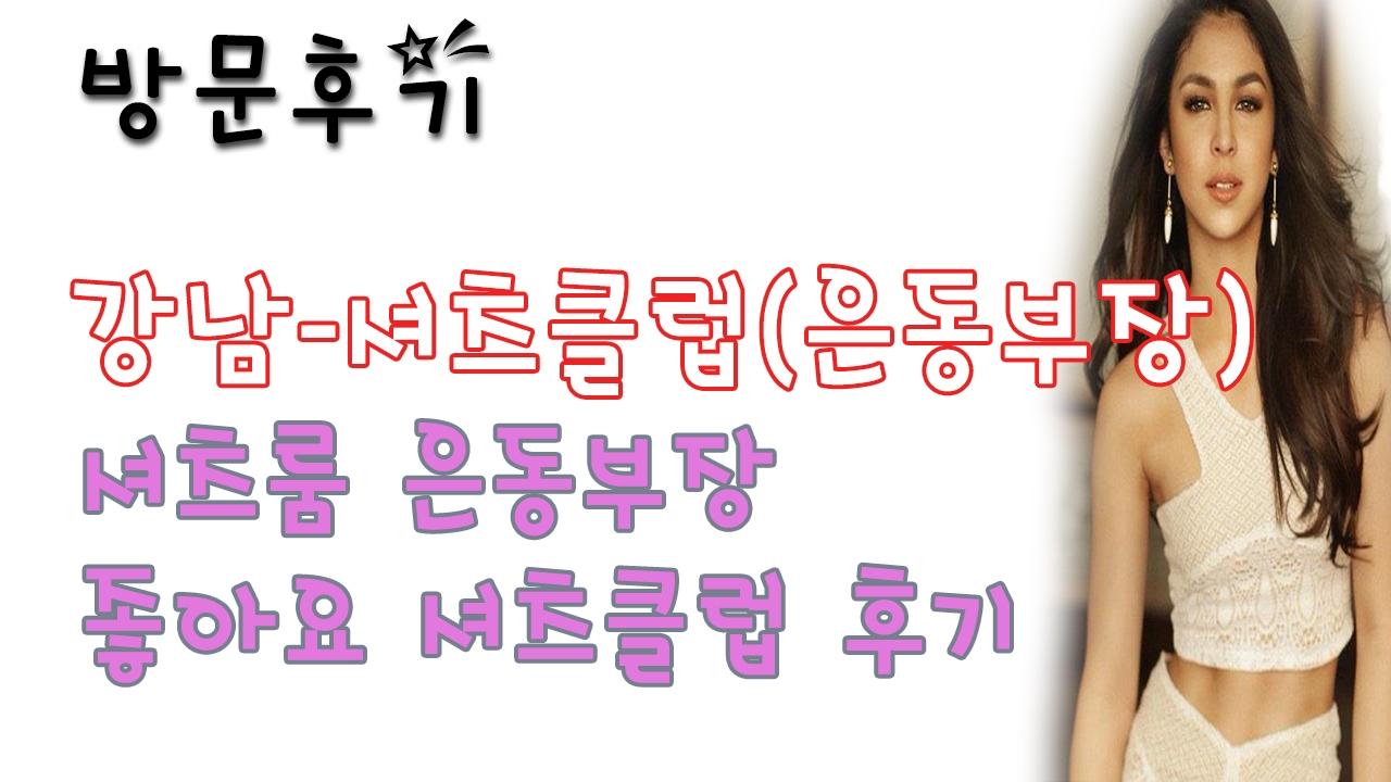 강남셔츠클럽(은동부장) (@gangnamsyeocheukeulleobeundongbujang) Cover Image