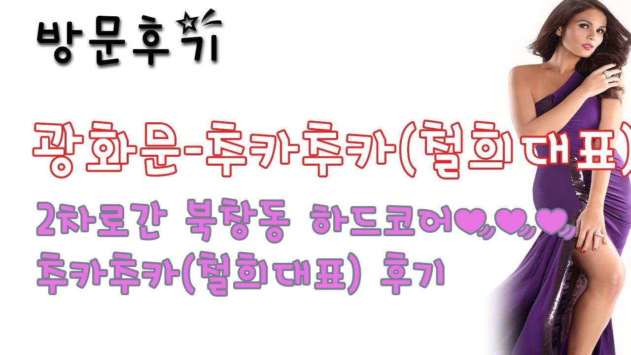 광화문추카추카(철희대표) (@gwanghwamunchukachukacheolhuidaepyo) Cover Image