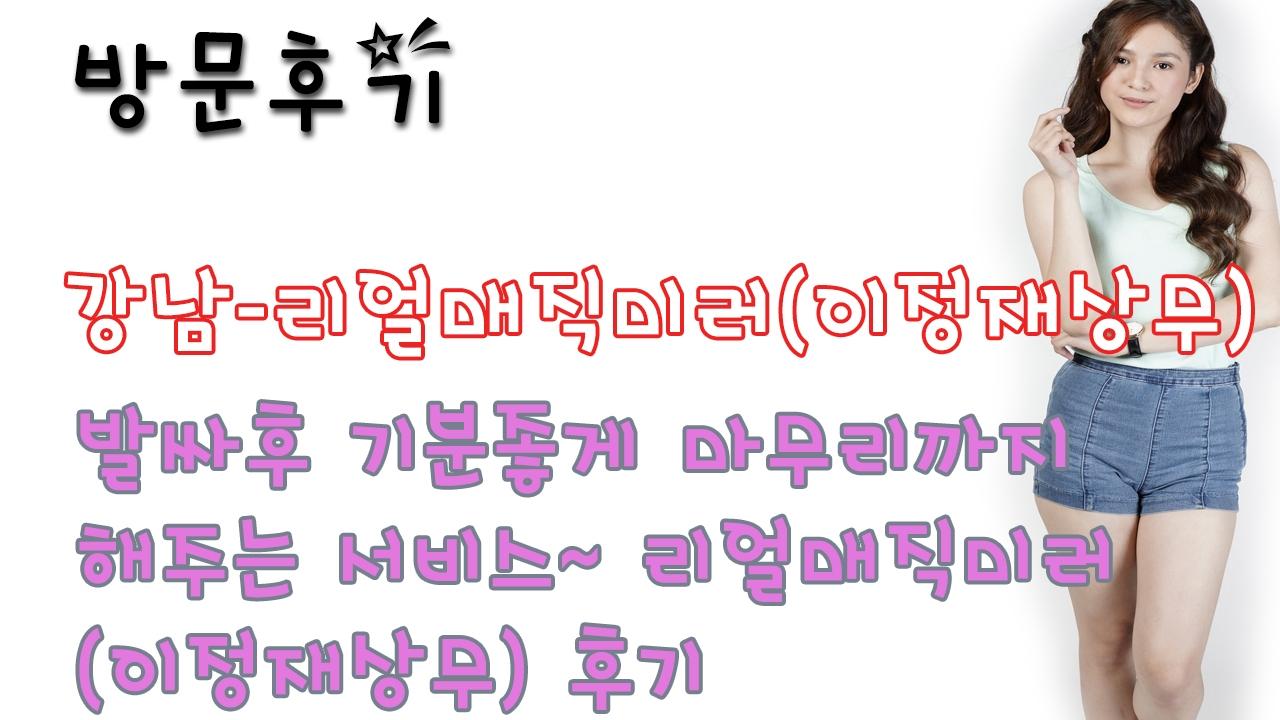 강남리얼매직미러(이정재상무) (@gangnamlieolmaejigmileoijeongjaesangmu) Cover Image
