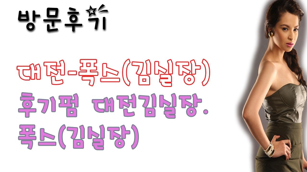 대전폭스(김실장) (@daejeonpogseugimsiljang) Cover Image