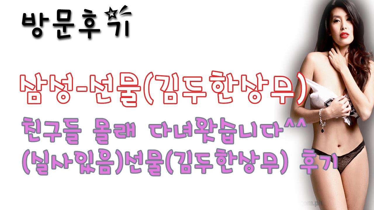삼성선물(김두한상무) (@samseongseonmulgimduhansangmu) Cover Image