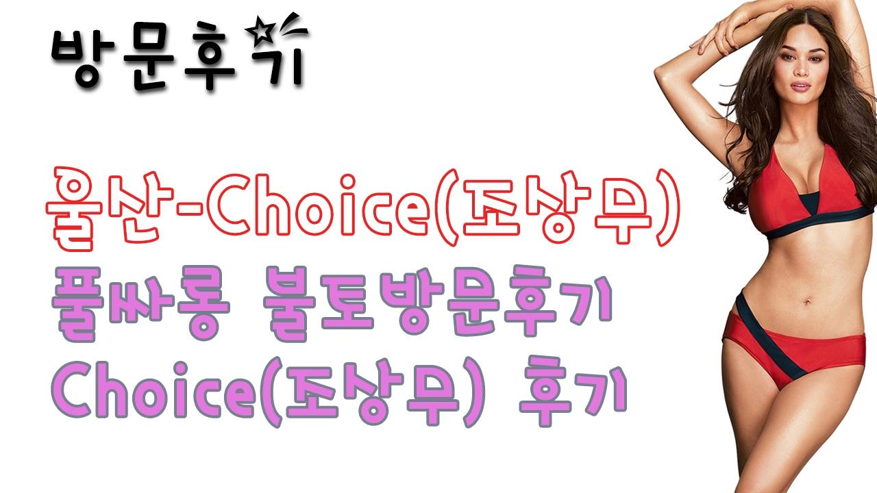 울산Choice(조상무) (@ulsanchoicejosangmu) Cover Image