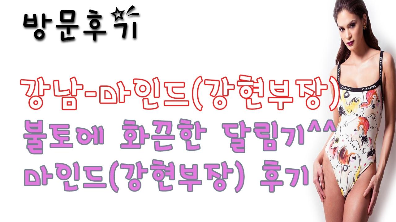 강남마인드(강현부장) (@gangnammaindeuganghyeonbujang) Cover Image