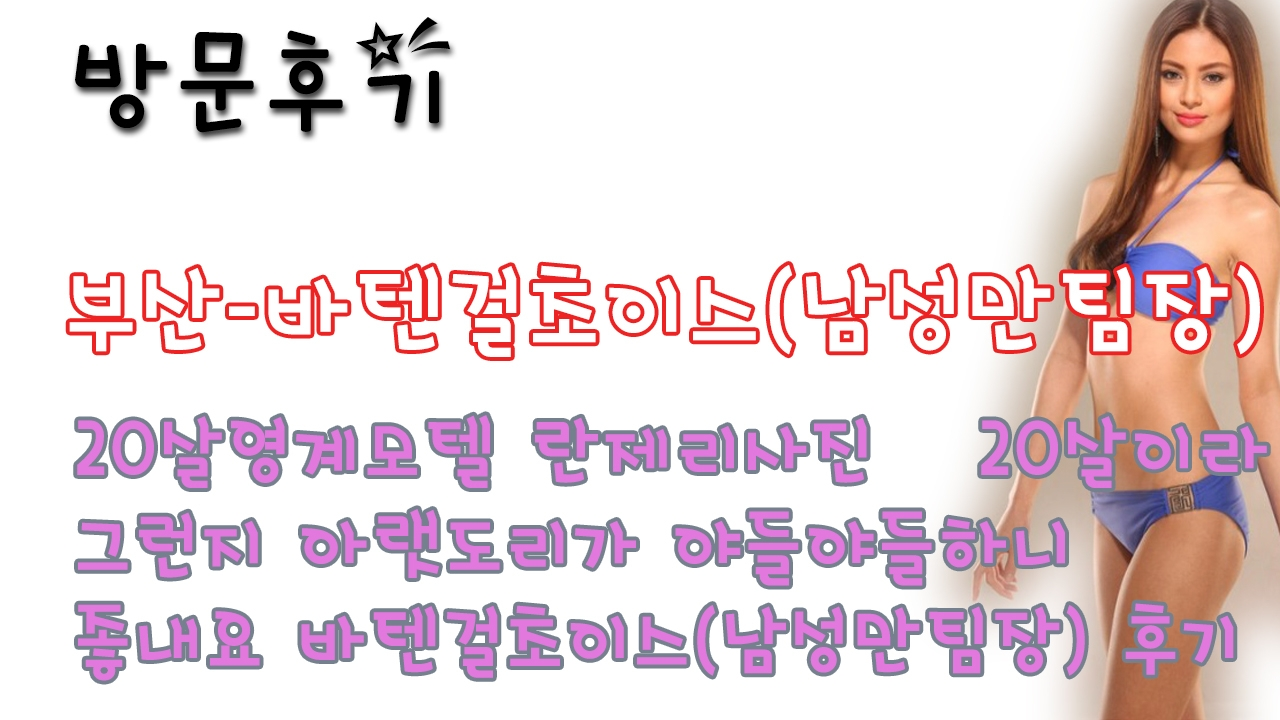 부산바텐걸초이스(남성만팀장) (@busanbatengeolchoiseunamseongmantimjang) Cover Image