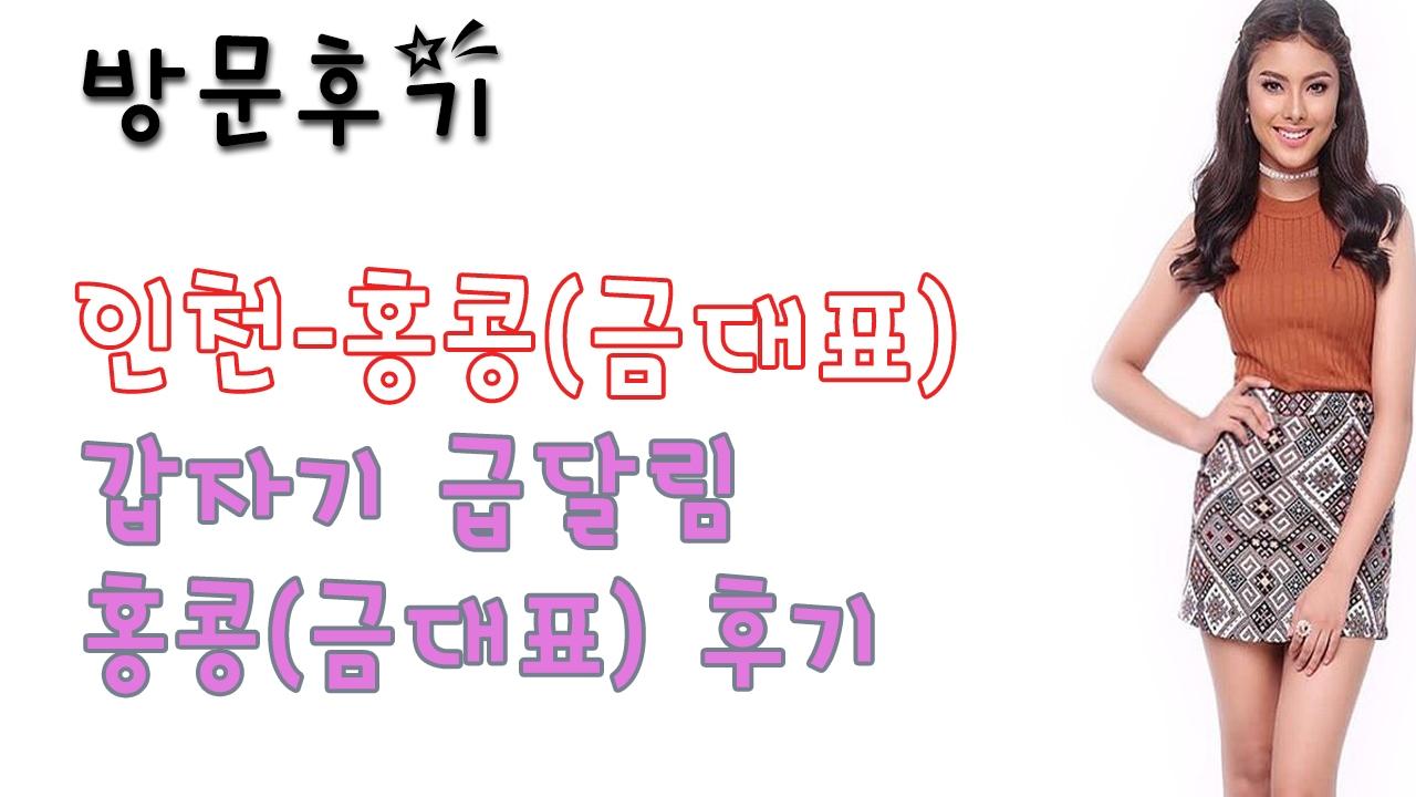 인천홍콩(금대표) (@incheonhongkonggeumdaepyo) Cover Image