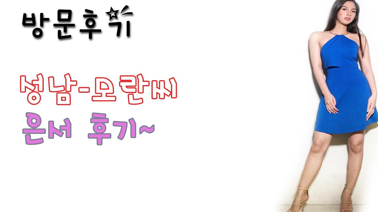 성남모란씨 (@seongnammolanssi) Cover Image