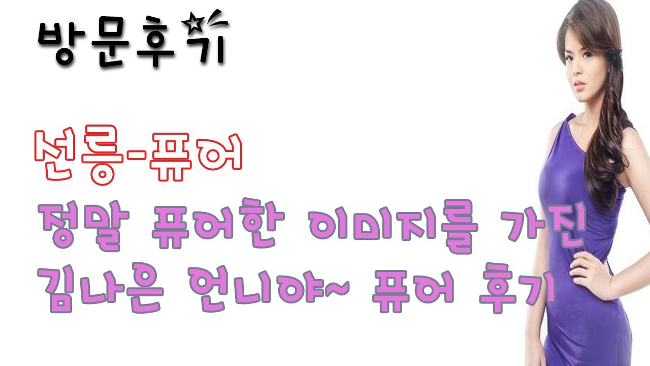 선릉퓨어 (@seonleungpyueo) Cover Image