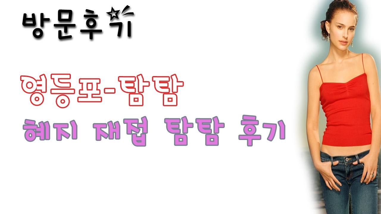 영등포탐탐 (@yeongdeungpotamtam) Cover Image