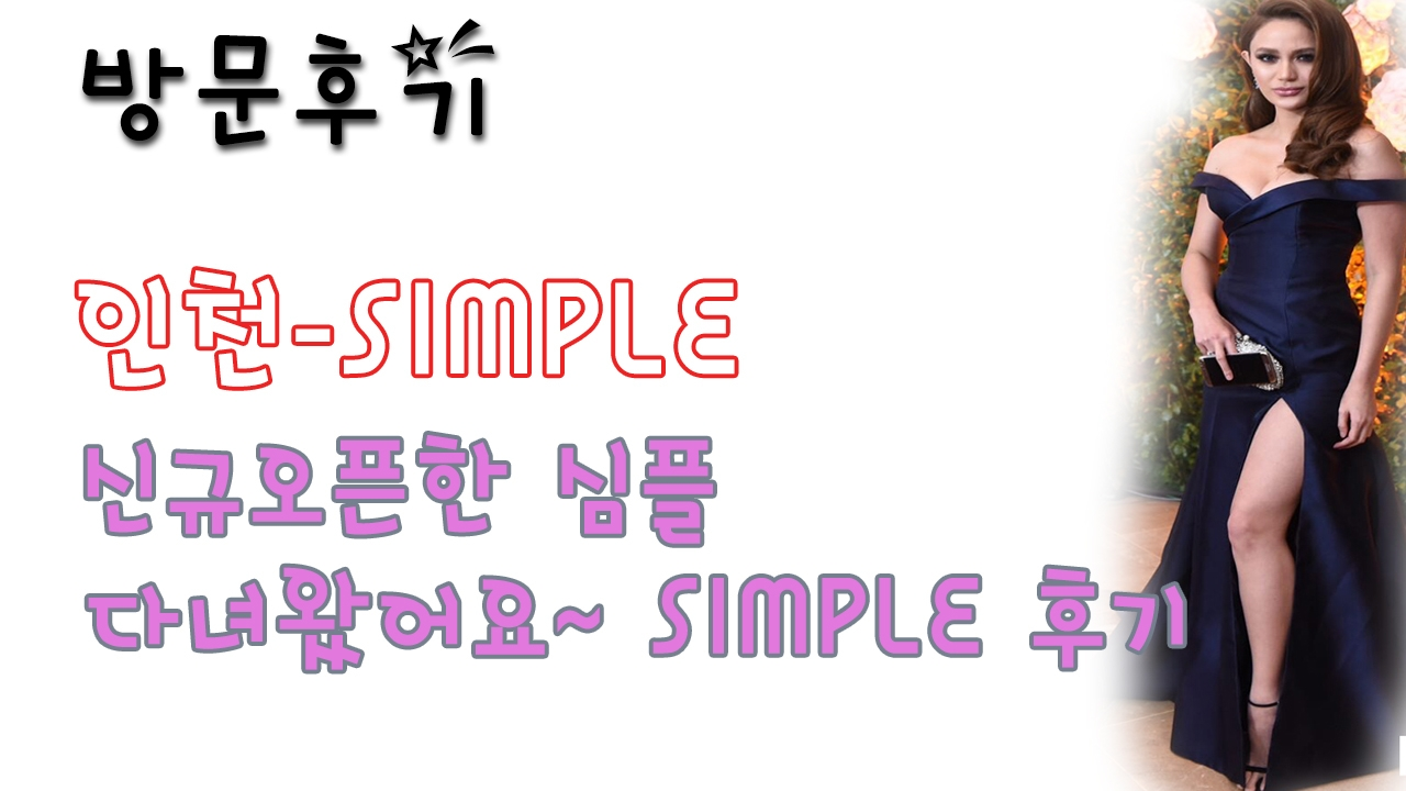 인천SIMPLE (@incheonsimple) Cover Image