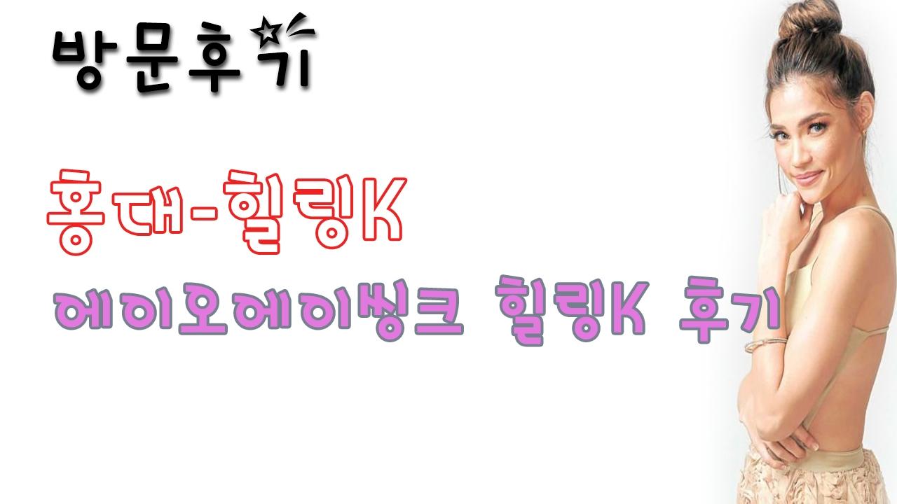 홍대힐링K (@hongdaehillingk) Cover Image