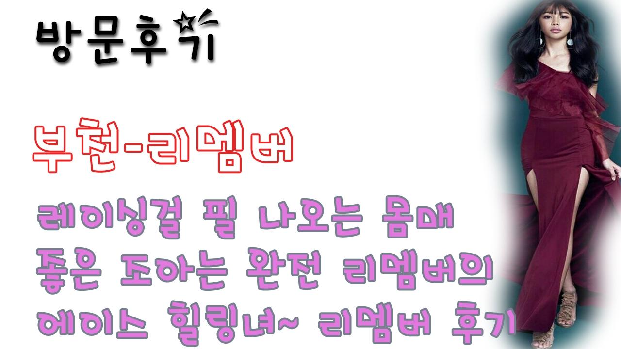 부천리멤버 (@bucheonlimembeo) Cover Image
