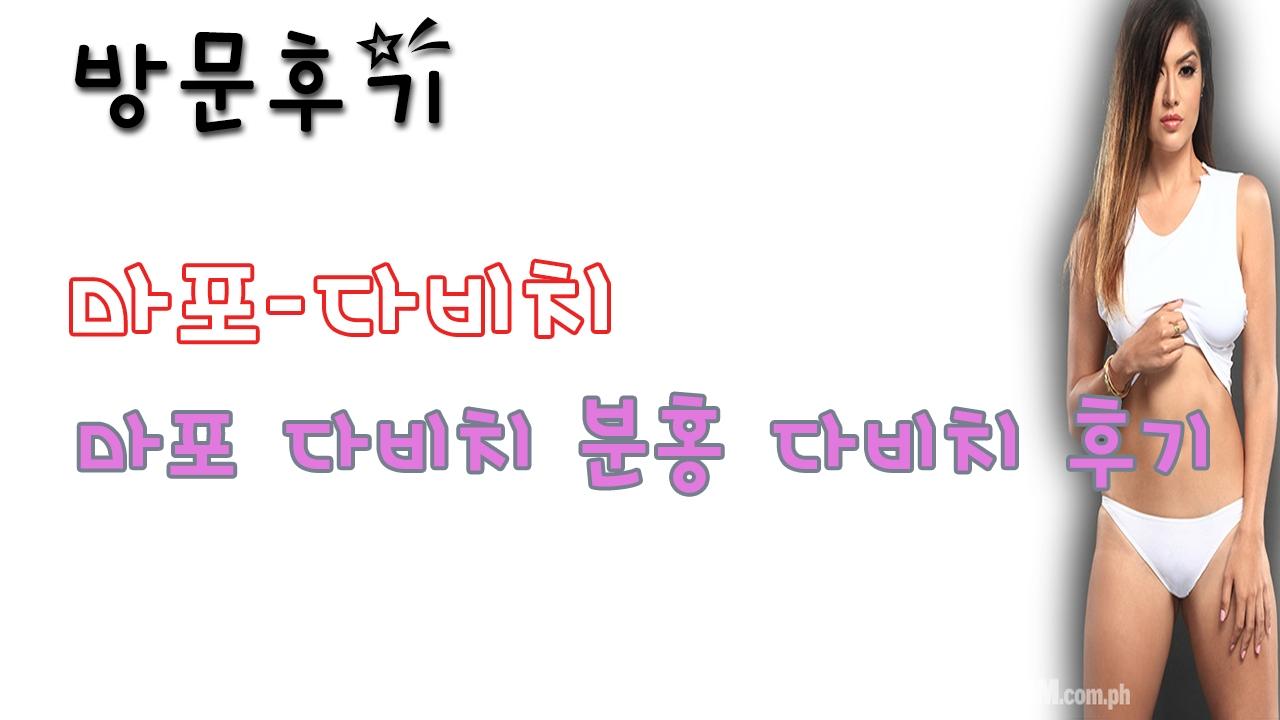 마포다비치 (@mapodabichi) Cover Image