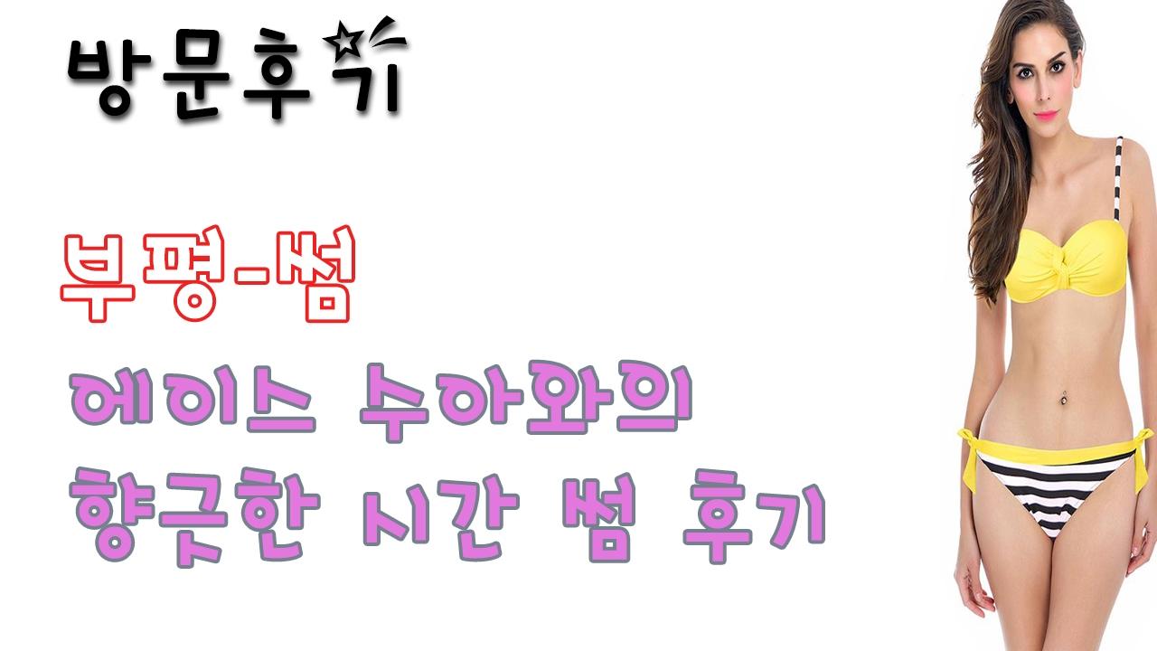 부평썸 (@bupyeongsseom) Cover Image