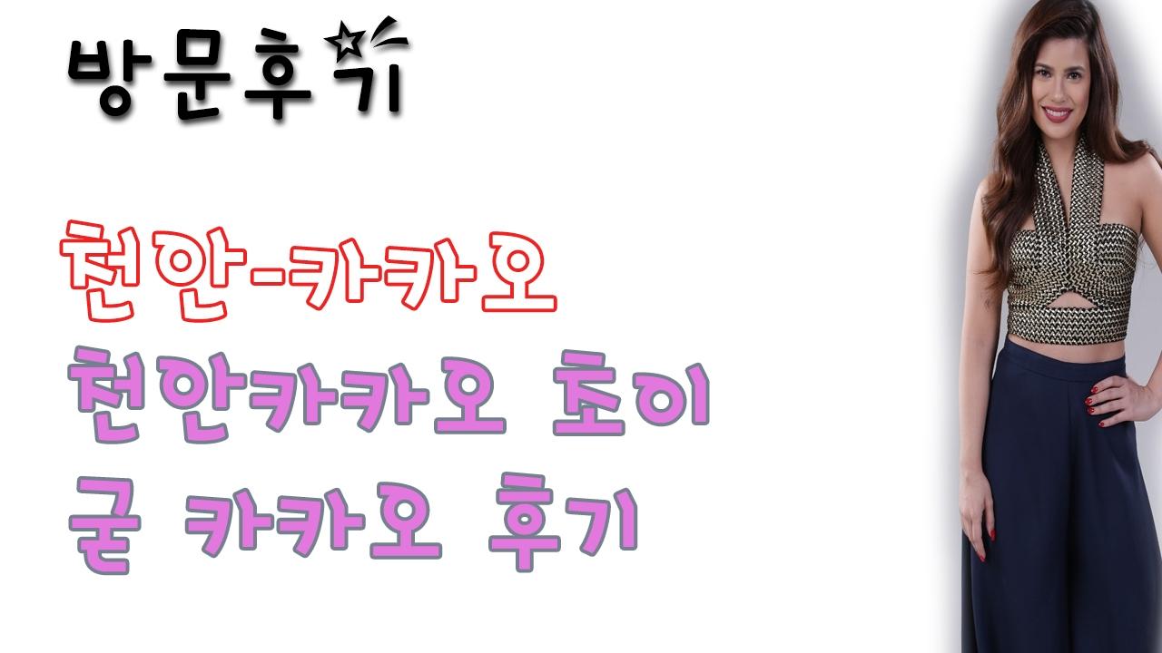천안카카오 (@cheonankakao) Cover Image