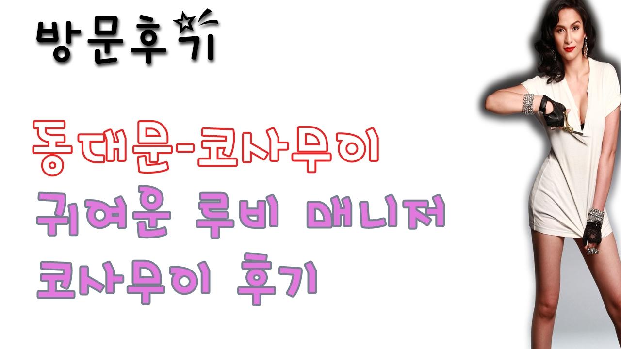 동대문코사무이 (@dongdaemunkosamui) Cover Image