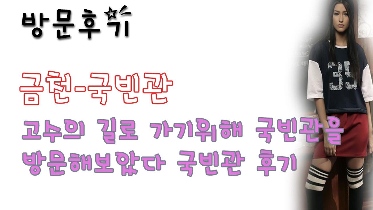 금천국빈관 (@geumcheongugbingwan) Cover Image