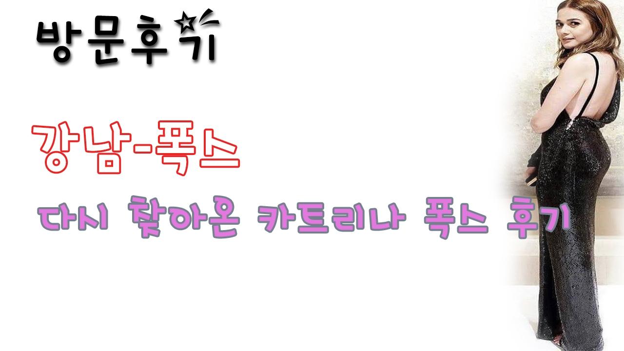강남폭스 (@gangnampogseu) Cover Image