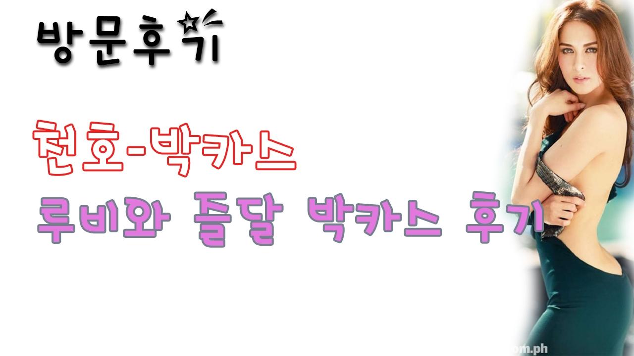 천호박카스 (@cheonhobagkaseu) Cover Image