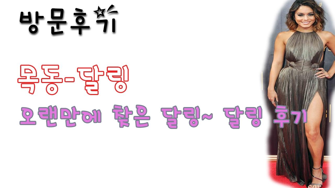 목동달링 (@mogdongdalling) Cover Image