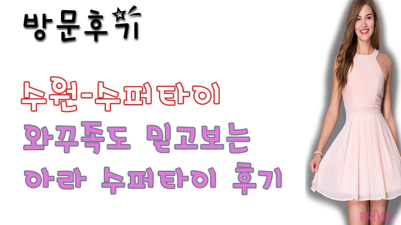 수원수퍼타이 (@suwonsupeotai) Cover Image