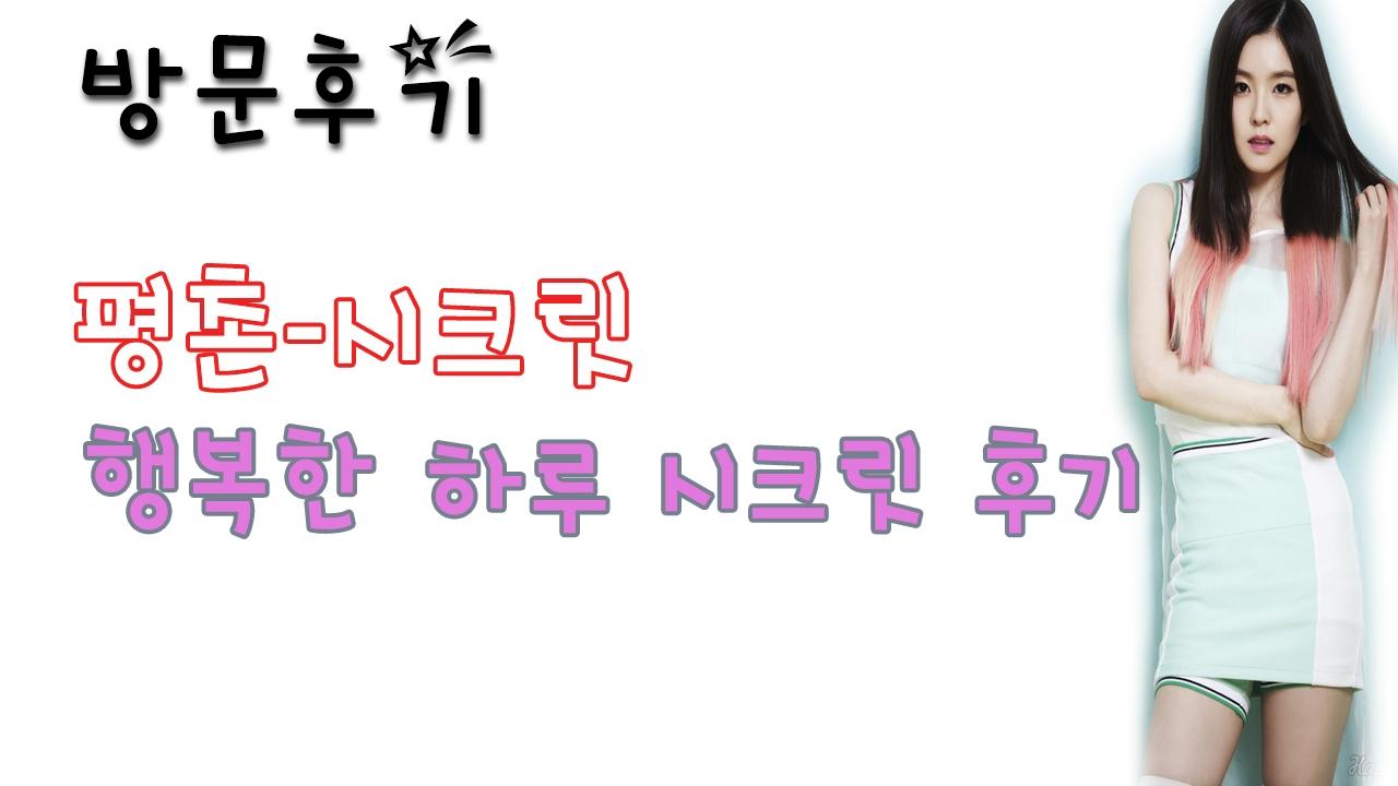평촌시크릿 (@pyeongchonsikeulis) Cover Image