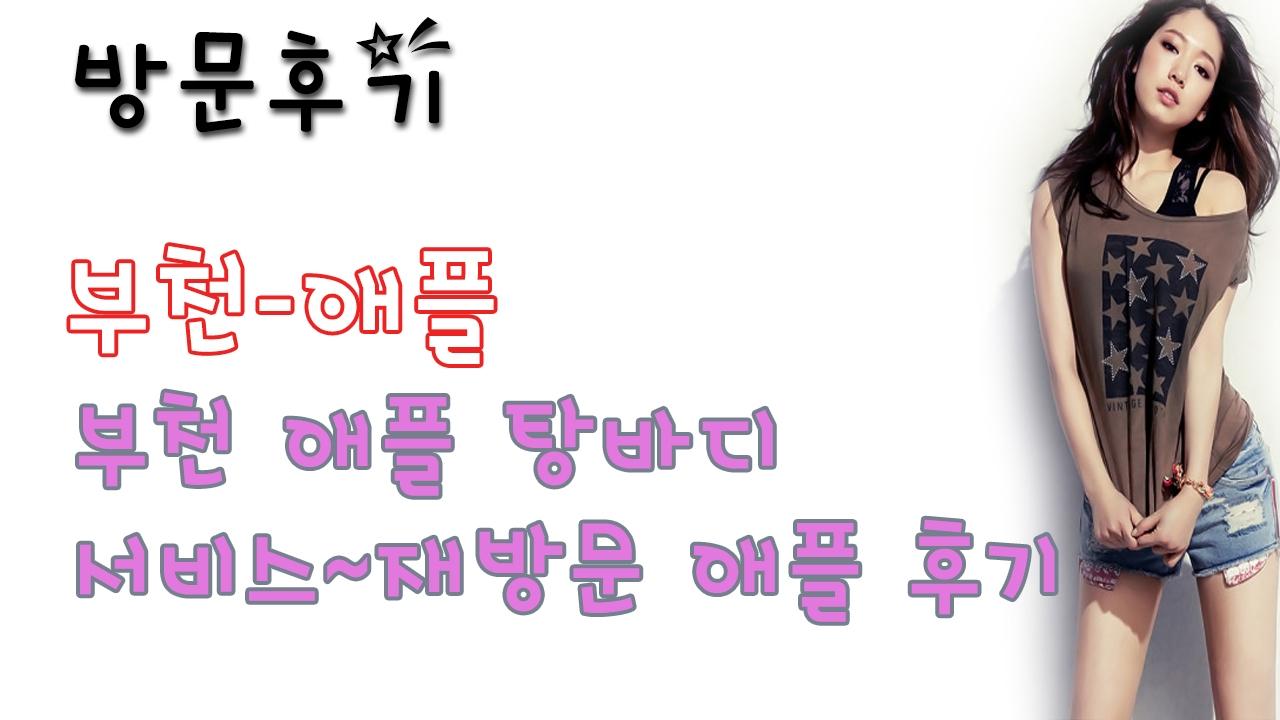 부천애플 (@bucheonaepeul) Cover Image